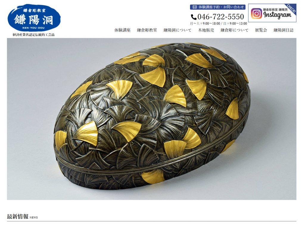 鎌倉彫教室 鎌陽洞、ホームページリニューアルしました。