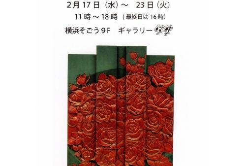 鎌倉彫久留美会 荒井敦子と仲間たち展