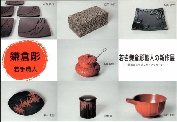若き鎌倉彫職人の新作展 – 鎌倉からのきらめくメッセージ –