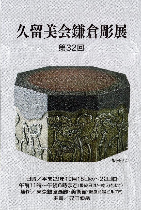 第32回 久留美会鎌倉彫展