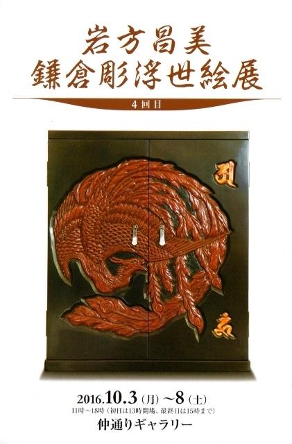 第4回 岩方昌美 鎌倉彫浮世絵展