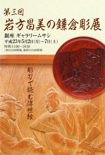 第3回 岩方昌美の鎌倉彫展