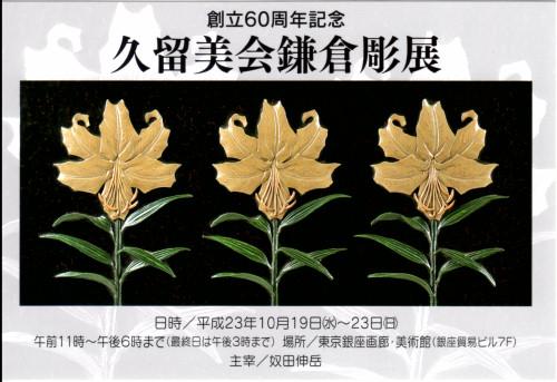 創立60周年記念 久留美会鎌倉彫展