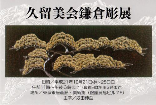 久留美会鎌倉彫展